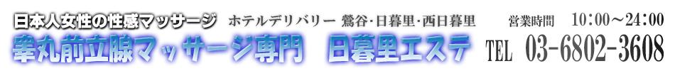 睾丸・前立腺マッサージ専門☆日暮里エステ☆日暮里・鶯谷・上野